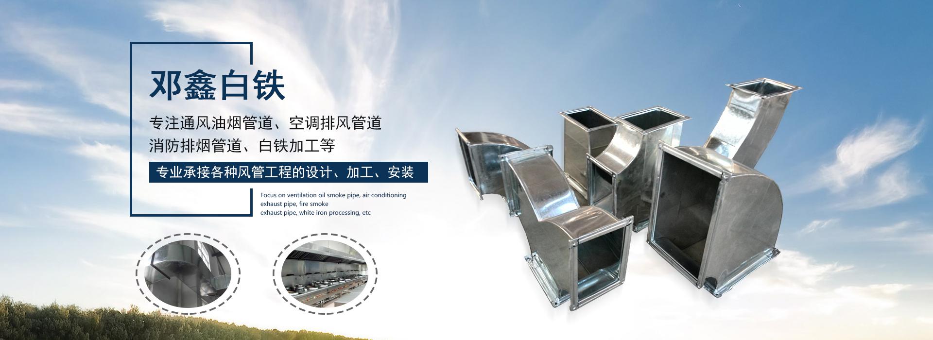 承接白铁加工、风管加工等重庆通风管道工程的设计、生产及安装