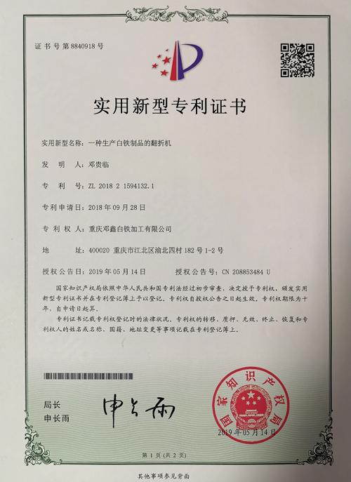 重庆通风管道公司专利证书-一种生产白铁制品的翻折机