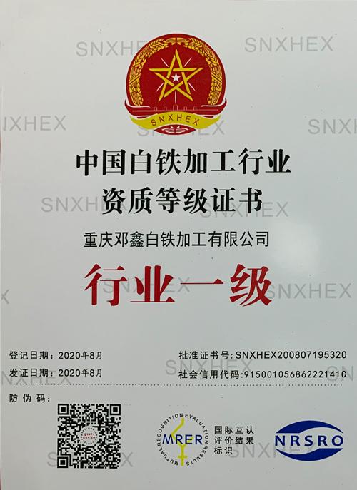 白铁加工行业资质等级证书