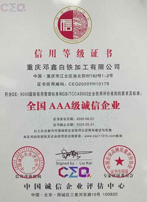 重庆邓鑫白铁加工有限公司信用等级证书