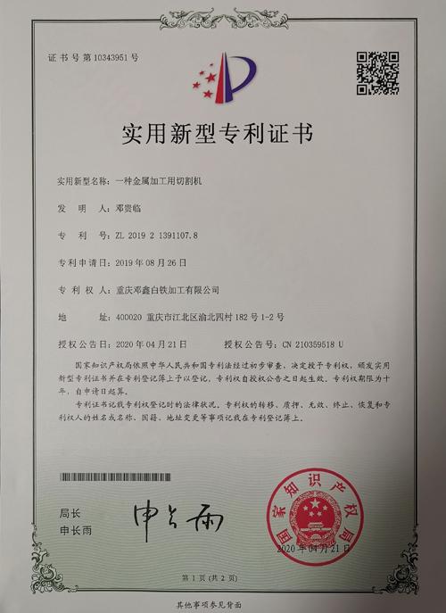 重庆通风管道公司专利证书-一种金属加工用切割机