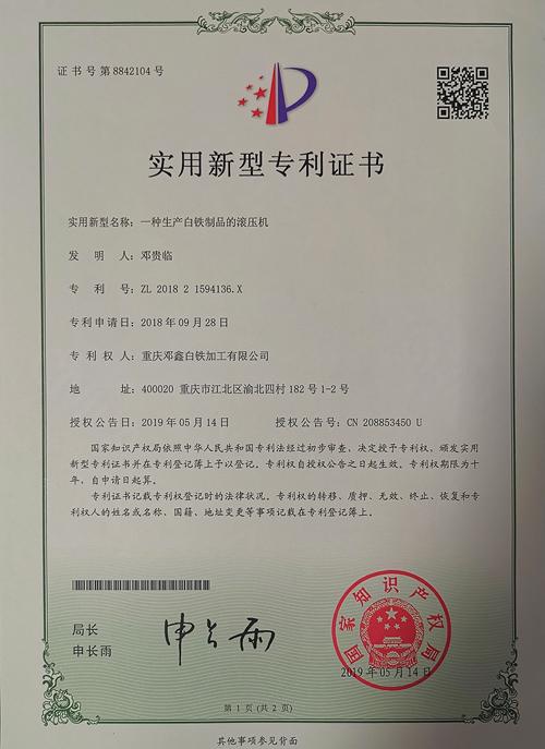 重庆通风管道公司专利证书-一种生产白铁制品的滚压机