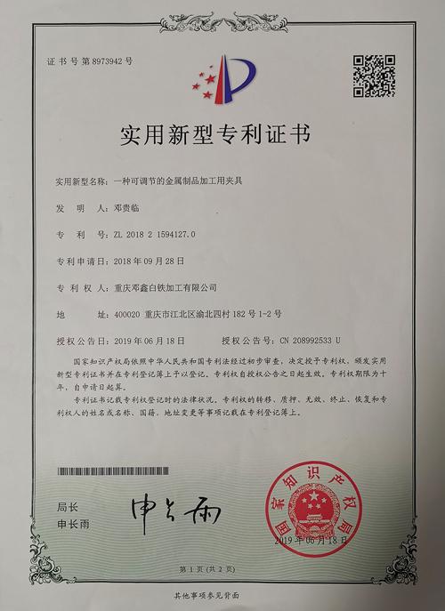 重庆通风管道公司专利证书-一种可调节的金属制品加工用夹具