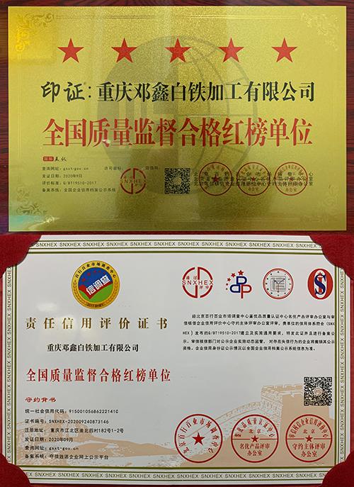 重庆风管加工厂邓鑫白铁资质证书